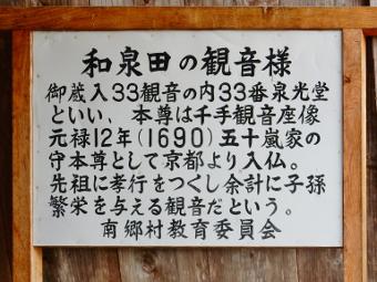 和泉田泉光堂 御蔵入三十三観音