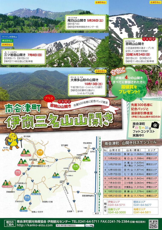 伊南三名山 大博多山(だいはたやま)山開き 1,315m写真