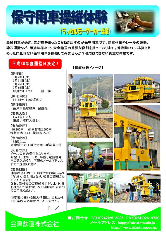 会津鉄道 保守用車操縦体験写真