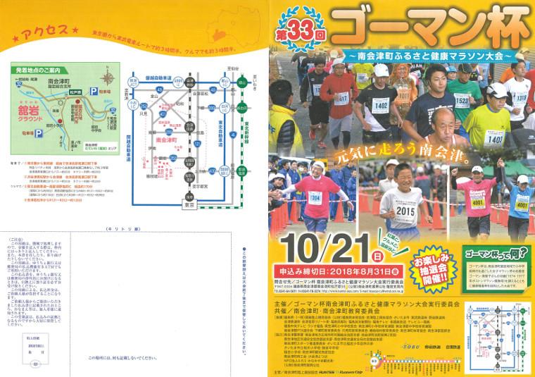 第33回 ゴーマン杯 南会津町ふるさと健康マラソン大会写真