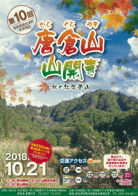 唐倉山 山開き写真