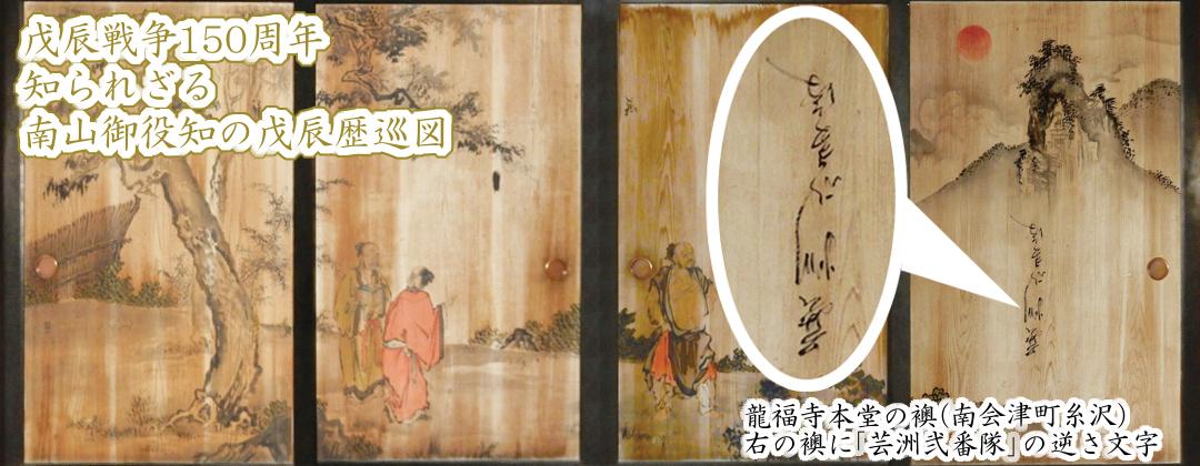 戊辰戦争150周年