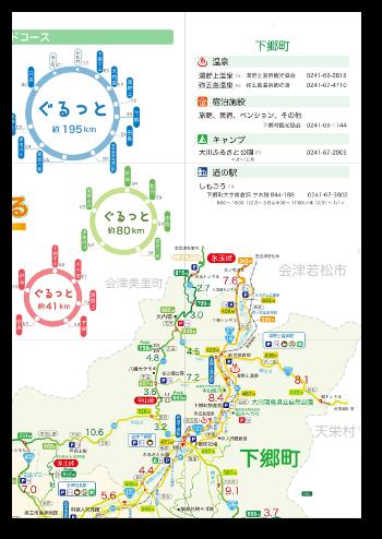 会津高原サイクリングMAP