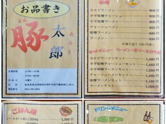 南会津ラーメンマップ 豚太郎