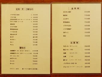 南会津ラーメンマップ かねまる食堂