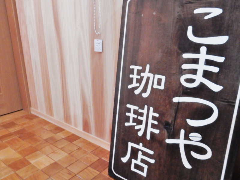 こまつや珈琲店写真