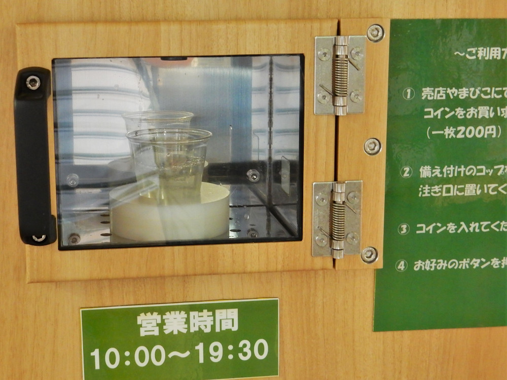 会津田島駅 地酒