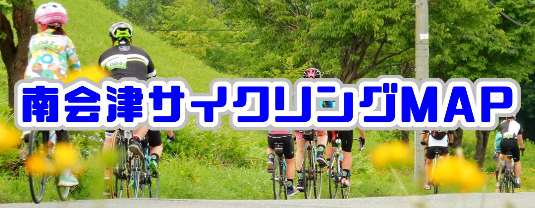 南会津サイクリングMAP