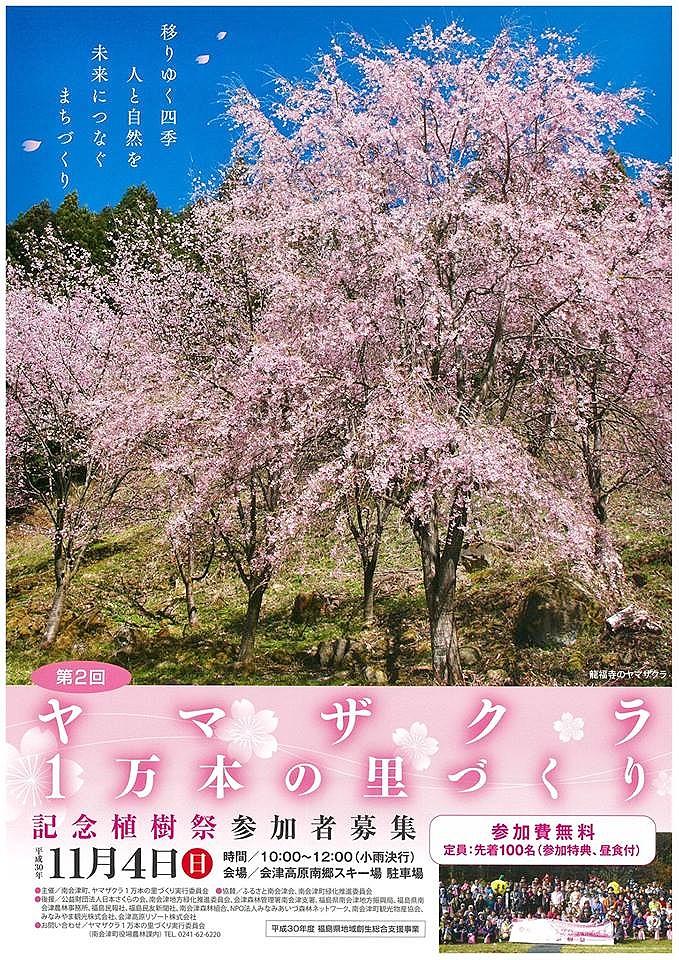 ヤマザクラ1万本の里づくり 記念植樹祭写真