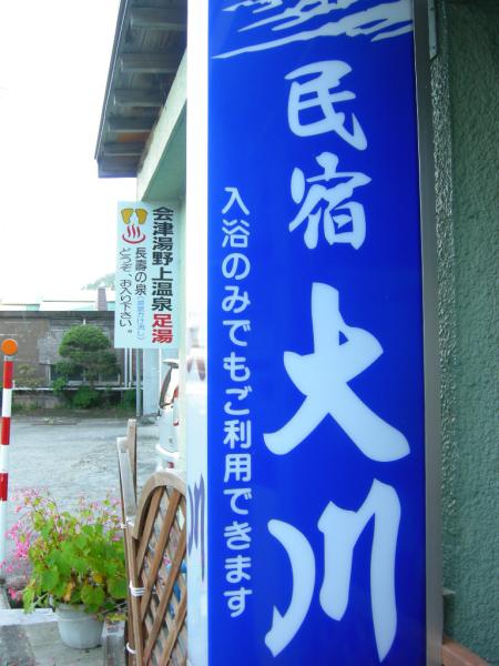 民宿 大川 写真