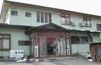 湯野上温泉の宿 橋本屋写真