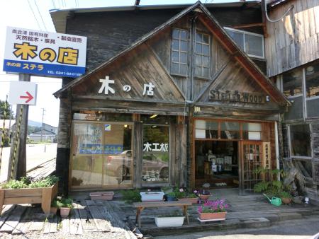 木の店 ステラ写真