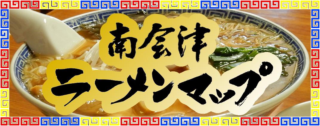 南会津ラーメンMAP