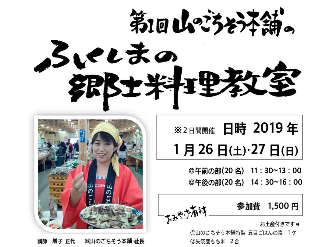 日本橋ふくしま館MIDETTE ふくしまの郷土料理教室写真
