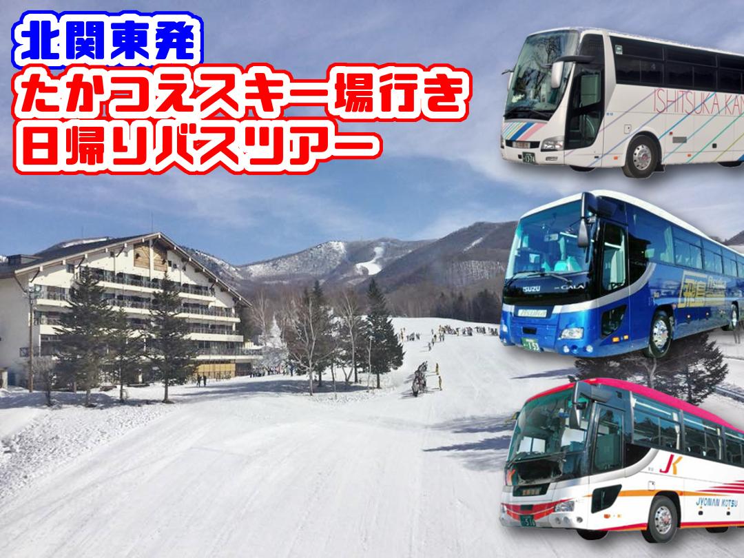 北関東発たかつえ日帰りバスツアー