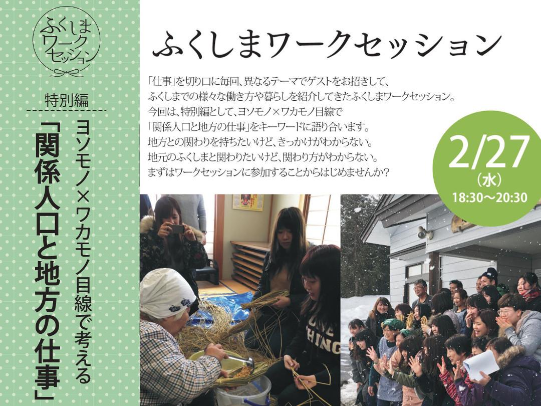 ふくしまワークセッション「関係人口と地方の仕事」写真