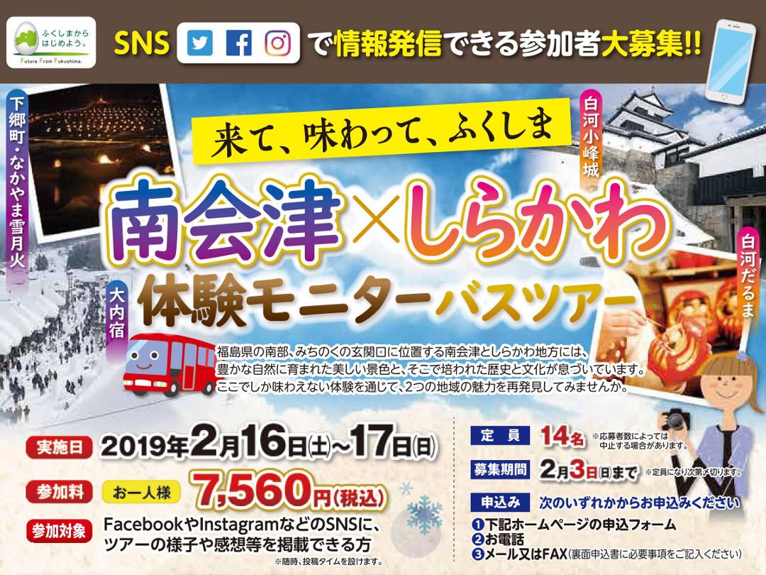 南会津×しらかわモニターバスツアー