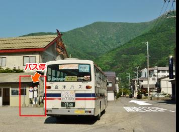 観光路線バス 会津若松・大内宿・白河