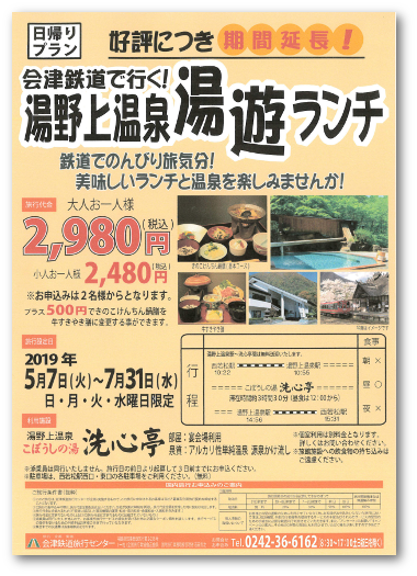 会津鉄道 湯野上温泉 湯遊プラン