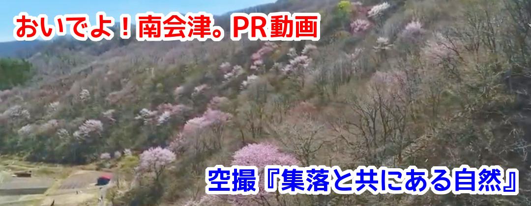 おいでよ!南会津。PR動画 空撮「集落と共にある自然」