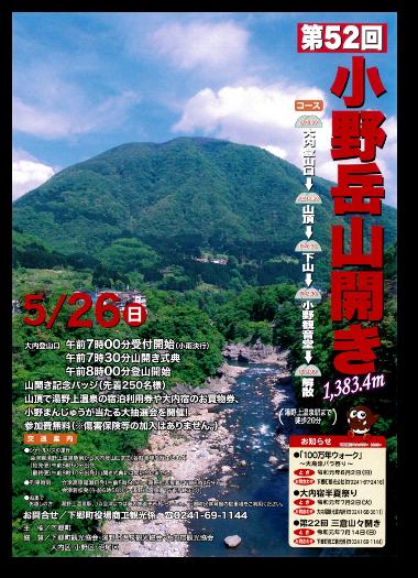 小野岳山開き