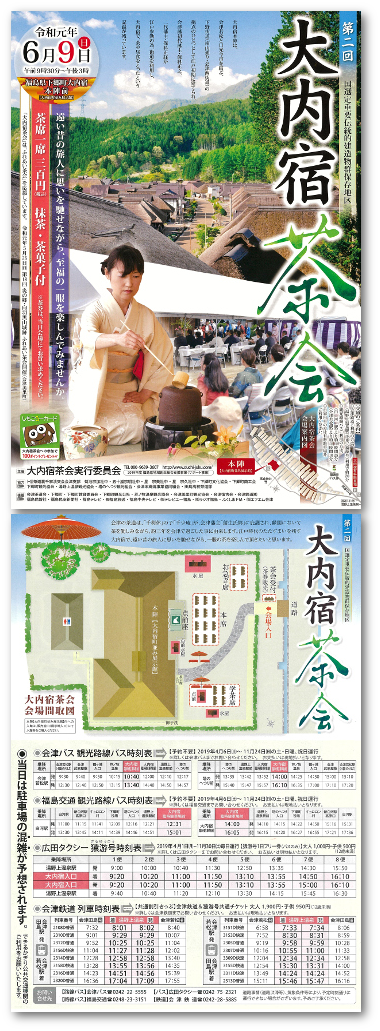 大内宿 茶会