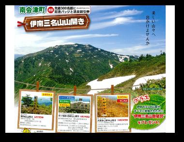 南会津 山開き