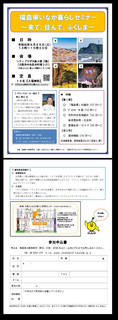大阪移住セミナー