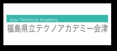 福島県立テクノアカデミー先生募集