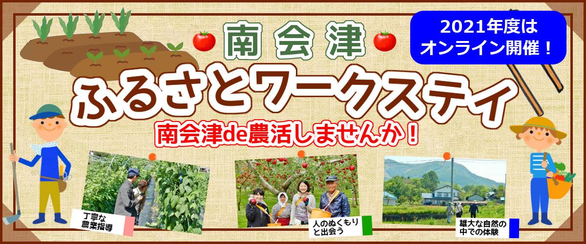 南会津ふるさとワークステイ事業(オンライン)