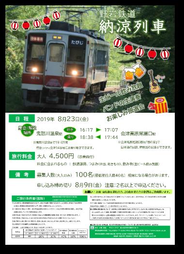 野岩鉄道納涼列車