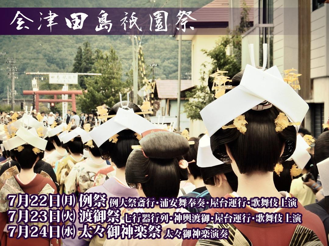 会津田島祇園祭