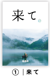 福島県イメージポスター