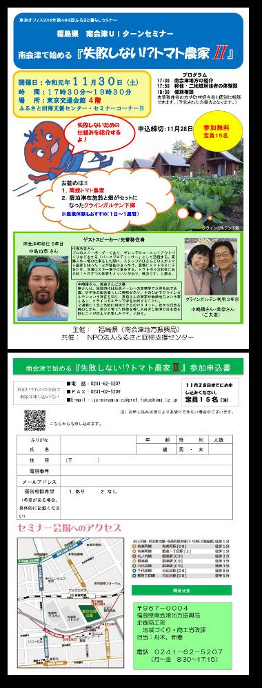 南会津UIターンセミナー