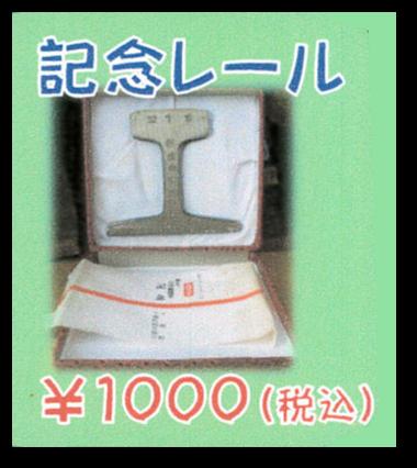 会津鉄道フェスティバル
