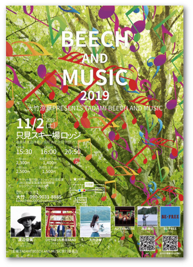 Beech and Music