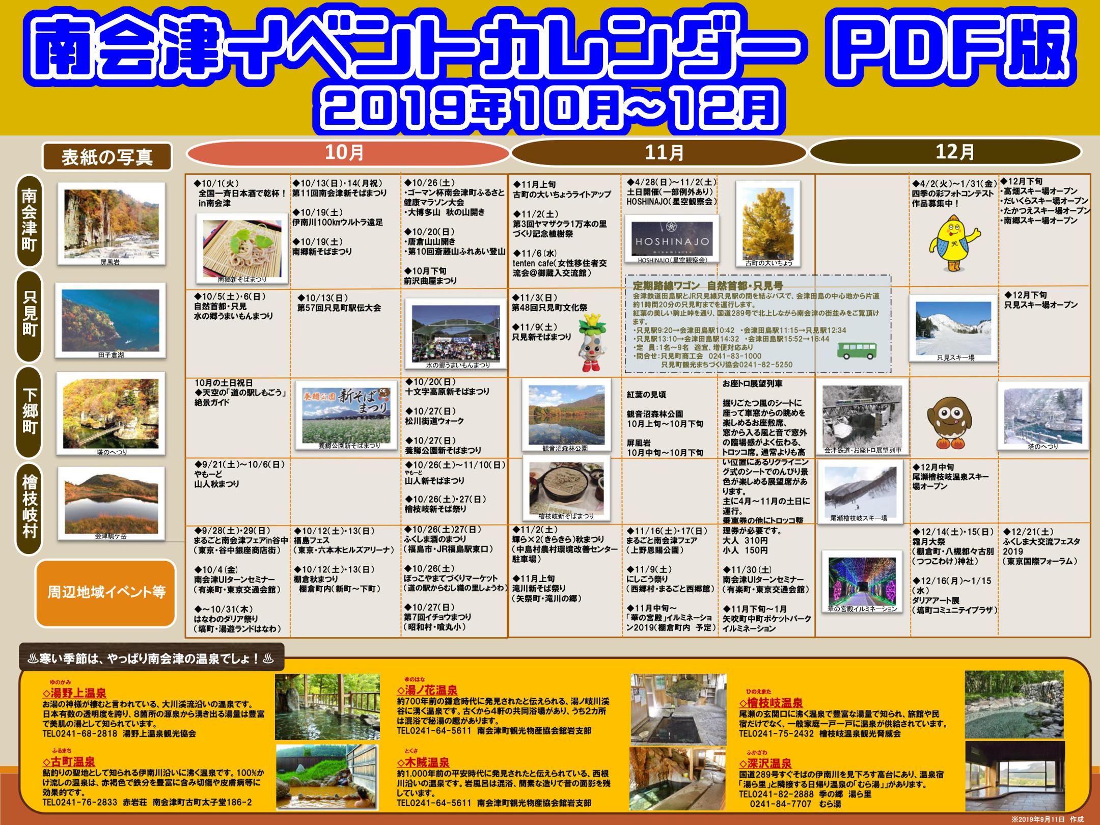 南会津イベントカレンダー PDF版(2019年10月~12月)写真