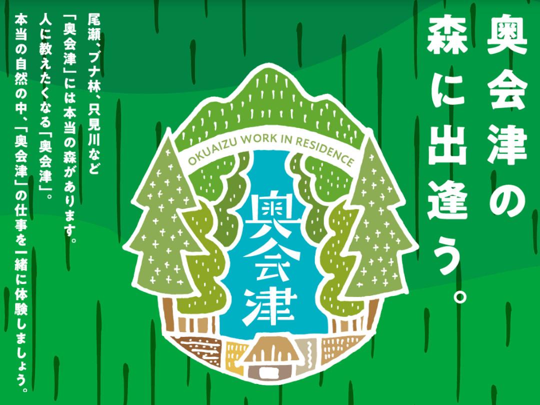 奥会津チャレンジライフプログラム