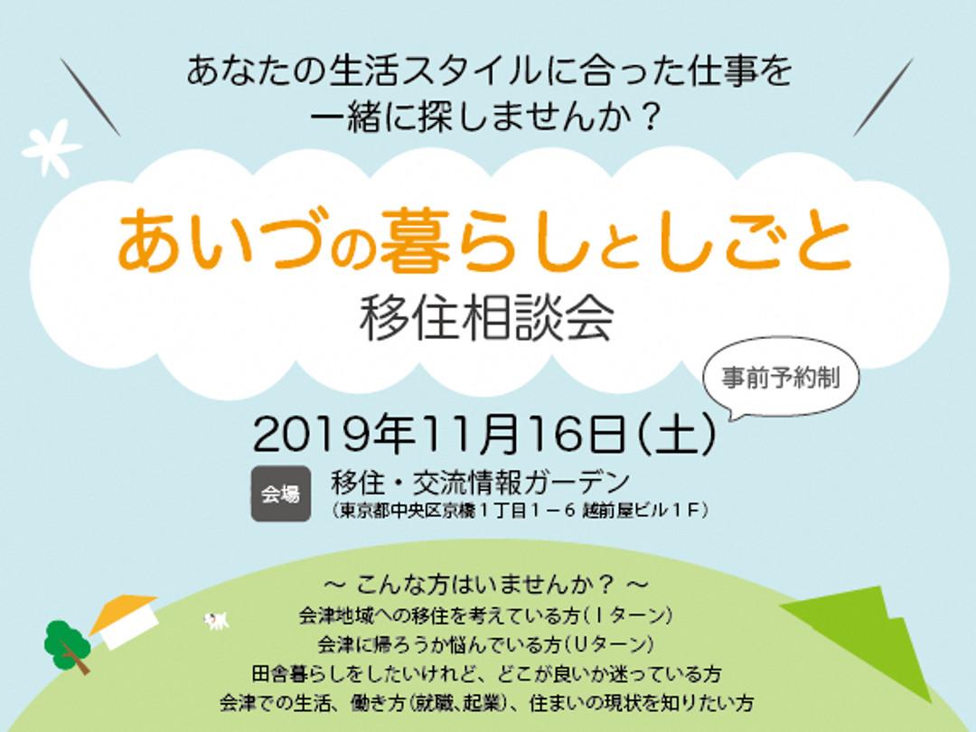 福島県いなか暮らしセミナー