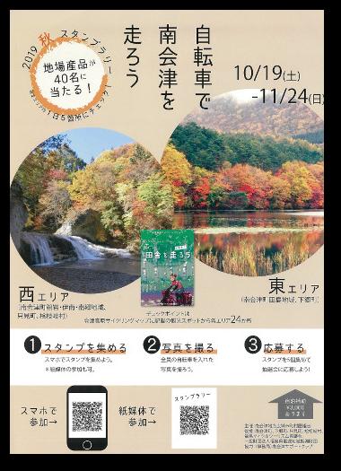 南会津サイクリング