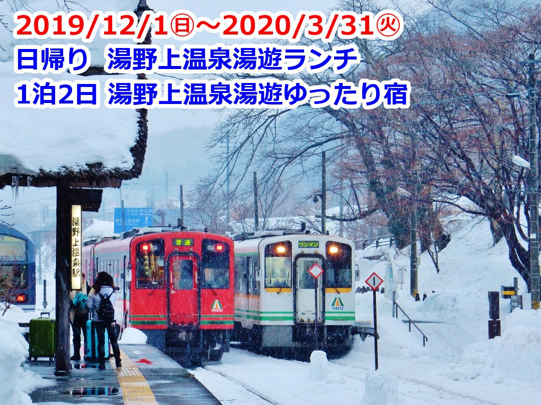 会津鉄道湯遊プラン