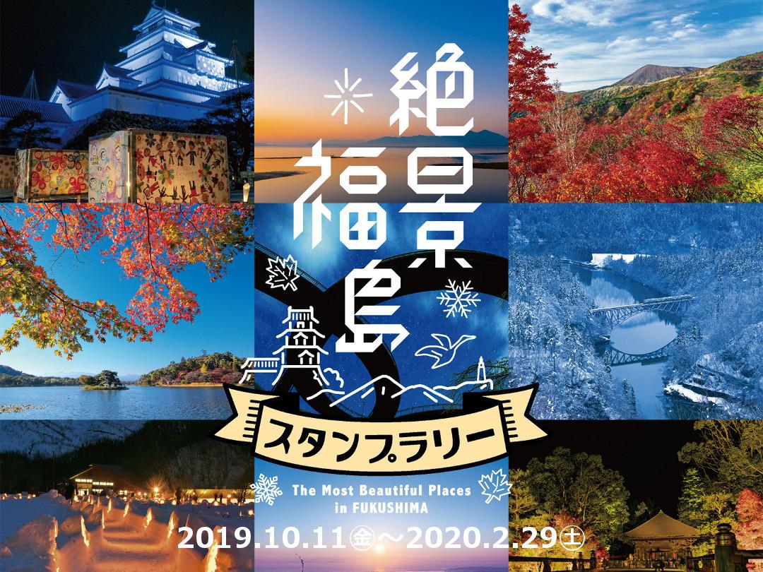 絶景福島スタンプラリー