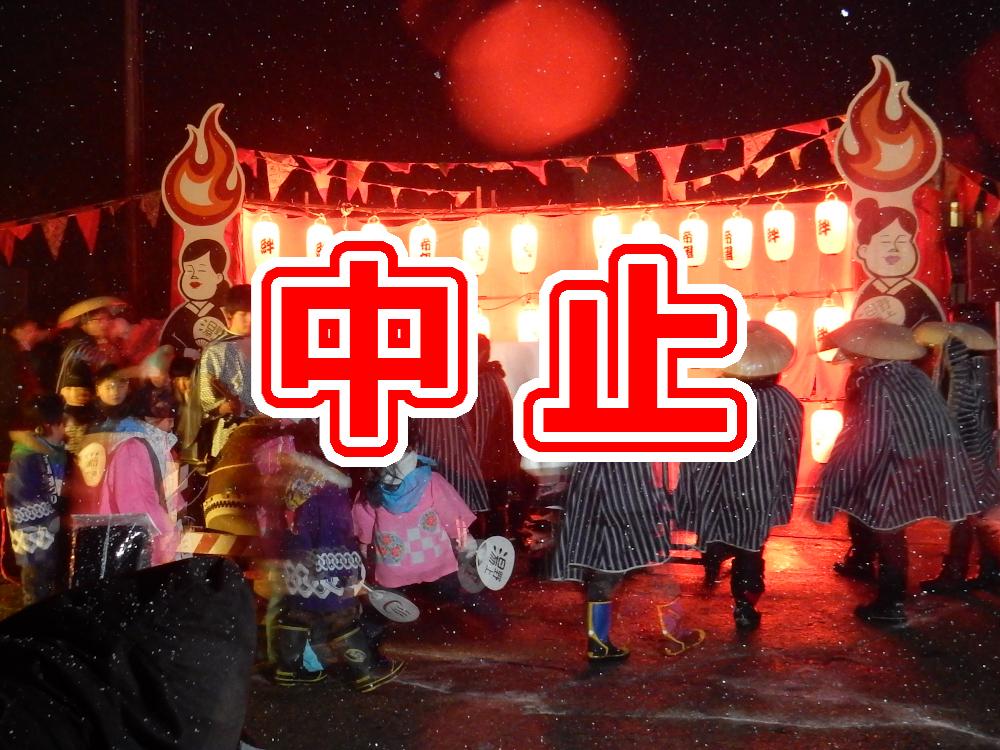 湯野上温泉火祭り写真