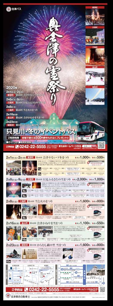 奥会津の雪まつりバスツアー