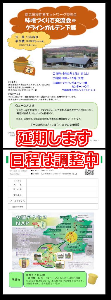 南会津移住者ネットワーク交流会