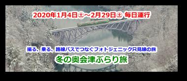 鶴ヶ城と大内宿