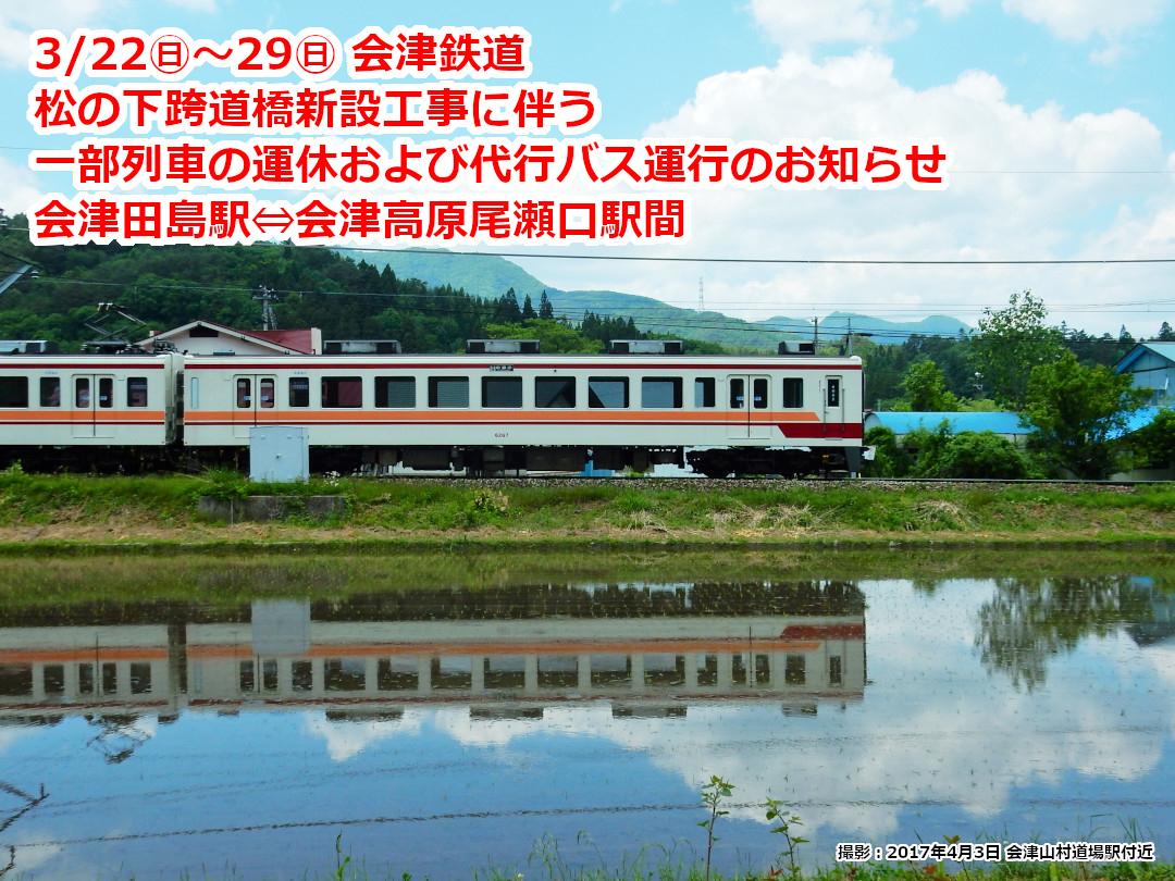 会津鉄道 代行バス