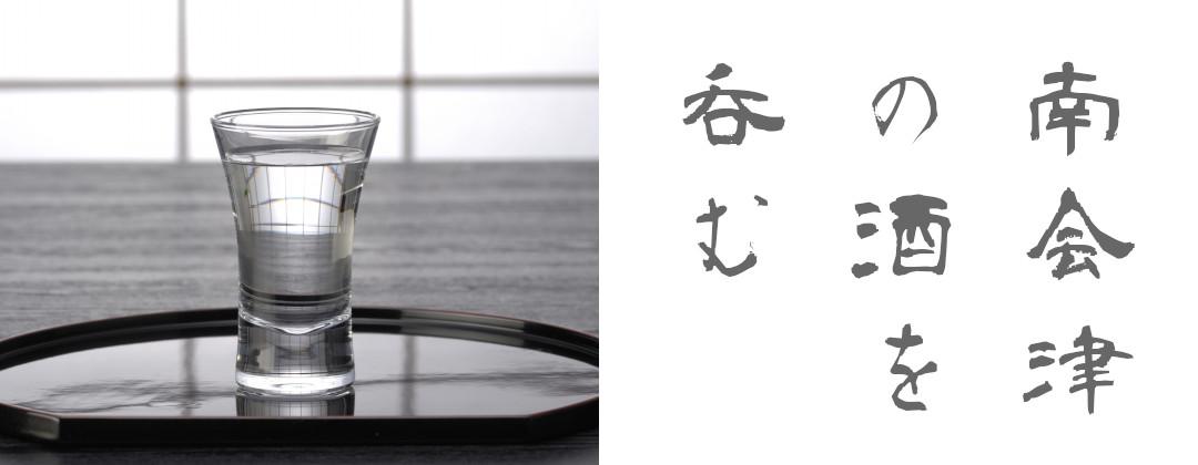 南会津の酒を呑む