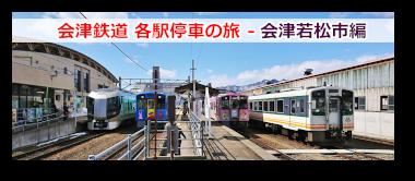 会津落合駅
