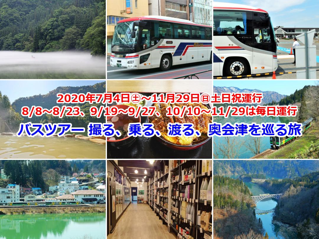 奥会津バスツアー